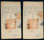 咸丰八年(1858年)大清宝钞贰千文二枚连号