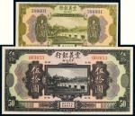 民国十年(1921年)震义银行壹圆、伍拾圆各一枚