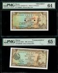 1981年澳门大西洋国海外汇理银行10元样票,FR00000,及1984年10元,赛车版,分别评PMG 64(有书写) 及 65EPQ