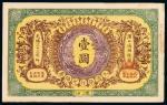 光绪三十三年大清银行兑换券汉口壹圆一枚,有签字版,八五成新