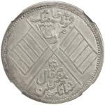 新疆喀造民国饷银五钱五钱普通 NGC XF-Details SINKIANG: Republic, AR 5 miscals, Kashgar, AH1332
