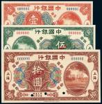 民国七年中国银行美钞版银元票上海壹圆、伍圆、拾圆样票各一枚