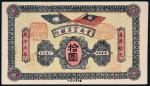 云南富滇银行十六年拾圆