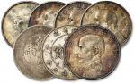 历代银币一组七枚 极美