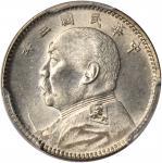 民国三年袁世凯像一角银币。