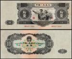 1953年第二版人民币拾圆一枚,PMG35