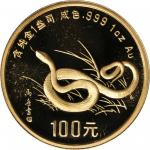 CHINA. 100 Yuan, 1989. Lunar Series, Year of the Snake. PCGS PROOF-69 DEEP CAMEO Secure Holder.