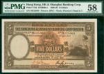 1938年汇丰银行5元,编号H035960, PMG58, 非常罕少的好品相