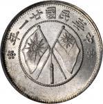 云南省造民国21年贰角双旗 PCGS MS 64
