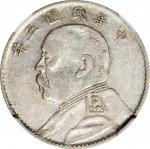 袁世凯像民国五年贰角 NGC VF 30  CHINA. 20 Cents, Year 5 (1916).