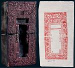 平江木质钞版
