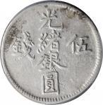 新疆省造光绪银元伍钱AH1310 PCGS AU 50 CHINA. Sinkiang. 5 Mace (Miscals), AH 1310 (1893)