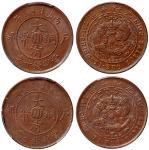"""1906年丙午户部大清铜币中心""""川""""十文二枚,均为PCGS MS63BN,其中一枚为金盾"""