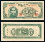 民国三十四年中央银行越南流通券伍圆一枚,极少见,八八成新