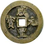 Lot 921 CH39ING: Xian Feng, 1851-1861, AE 100 cash, Gongchang mint, Gansu Province, H-22。810, 54mm,