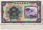 民国二十一年(1932年)中国农工银行拾圆样本券,单正面印刷,汉口地名,未折九五成新