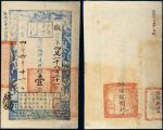 咸丰四年(1854年)户部官票壹两