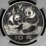 1983年熊猫纪念银币27克 NGC PF 66