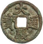 元末起义军钱大义通宝折三 上美品 YUAN: Da Yi, rebel, 1360-1361, AE 3 cash