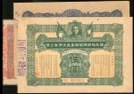 1927至32年国民政府财政部有奖公债3枚一组,敬请预覧,有黄,均VF至EF品相