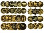 1988-1999年生肖纪念金币12枚 NGC