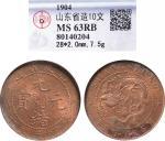 1904年山东省造光绪元宝每元当制十文铜币一枚,公博 MS63RB