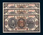 民国元年(1912年)中国银行兑换券云南伍圆三枚连号