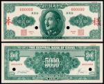 民国三十八年中央银行美商保安版金圆券伍仟圆正反单面样票各一枚,PMGEPQ65、64