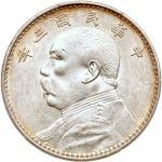 袁世凯像民国三年壹圆天津 PCGS AU 55 China-Republic。 Dollar, Year 3 (1914)