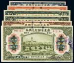 广东省银行兑换券一组六枚