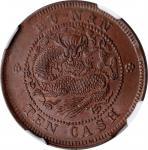 湖南省造光绪元宝当十铜元。错版。(t) CHINA. Hunan. Mint Error -- Rim Clip -- 10 Cash, ND (1902-06). NGC MS-62 Brown.