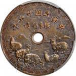 广东省造中华民国25年壹仙五羊 PCGS MS 63