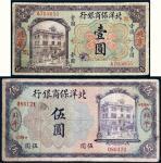 1919年北洋保商银行北京壹圆纸币、北平伍圆各一枚