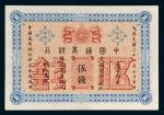 中国通商银行京城京平足银伍钱