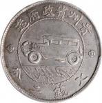 贵州省造民国17年壹圆汽车 PCGS VF Details CHINA. Kweichow. Auto Dollar, Year 17 (1928).