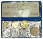 1980年中国人民银行流通套币一套七枚,均UNC,新中国钱币 (1949后)