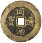 清代同治通宝背天下太平花钱 极美品 QING: Tong Zhi, 1862-1874, AE palace cas