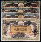 民国元年(1912年)湖南银行当十铜币铜元壹百枚一组四张