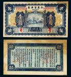民国二十一年(1932年)山东省库券壹圆单正、反样票