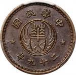 民国二十九年冀东政府一分。