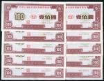 平顶山金融市场短期融资债券壹佰圆十枚,九成至九五成新