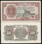民国三十八年中国人民银行伍佰圆「起重机」正反面样票,AU