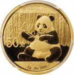 2017年熊猫纪念金币3克 PCGS MS 69 CHINA. 50 Yuan, 2017. Panda Series