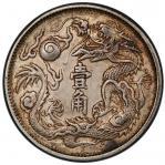 宣统三年大清银币壹角 PCGS UNC Details CHINA: Hsuan Tung, 1909-1911, AR 10 cents, year 3 (1911)