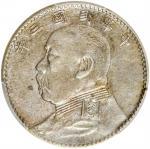 袁世凯像民国三年贰角中央版 PCGS AU Details  CHINA. 20 Cents, Year 3 (1914).