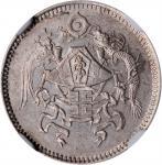 龙凤民国十五年壹角 NGC MS 62 CHINA. 10 Cents, Year 15 (1926).