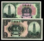 民国时期中央银行美钞版壹角、贰角样票各一枚