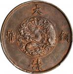 宣统三年大清铜币十文红铜 PCGS MS 63