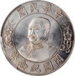 黎元洪像开国纪念壹圆无帽 PCGS MS 65 CHINA. Dollar, ND (1912)