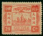 """1894年慈寿初版24分银新票1枚,右上角""""贰""""上方多墨变体,颜色鲜豔,齿孔完整,原胶无贴,上中品,少见"""